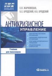 Антикризисное управление. Учебник для бакалавров. 8-е издание, переработанное