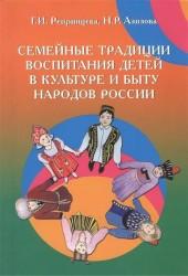 Семейные традиции воспитания детей в культуре и быту народов России. Учебно-методическое пособие