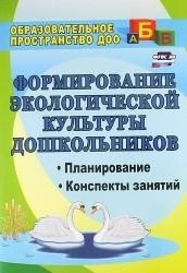 Формирование экологической культуры дошкольников. Планирование, конспекты занятий. ФГОС ДО. 2-е издание, переработанное