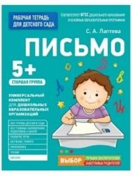 Письмо. Рабочая тетрадь для детского сада. Старшая группа (5+)