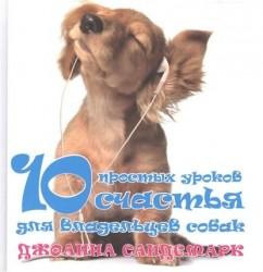 Наши лучшие книги о собаках. 10 простых уроков счастья для владельцев собак (комплект из 4 книг)