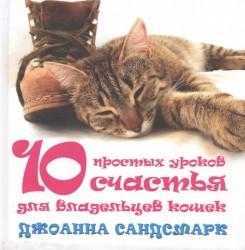 Кошка в дом - счастье в нем. 10 простых уроков счастья для владельцев кошек (комплект из 4 книг)