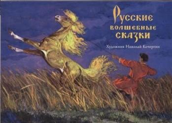 Русские волшебные сказки (набор из 15 открыток)