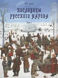 Пословицы русского народа. В 2-х томах. Том 1