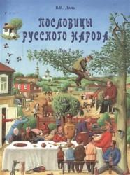 Пословицы русского народа. В 2-х томах. Том 2