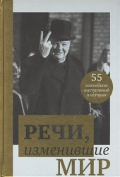 Речи, изменившие мир (Черчилль)