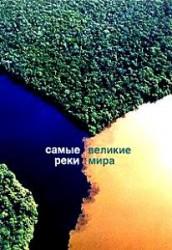 Альбом Самые великие реки мира