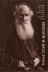 Толстой в жизни. Фотографии 1900-1905 гг. из собрания Государственного музея Л. Н. Толстого в Москве. Том 3