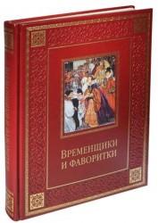 Временщики и фаворитки XVI, XVII и XVIII столетий (подарочное издание)