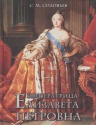 Императрица Елизавета Петровна (подарочное издание)