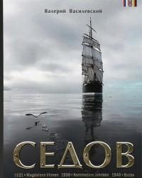 Седов / Sedov (книга на русском, английском и немецком языках)