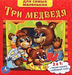 Союзмультфильм. Три Медведя. (Книга с Пазлами на Стр.)