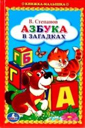 Азбука в Загадках. (Книжка-Малышка).