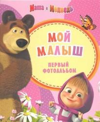 Маша и медведь. Мой малыш. Первый фотоальбом