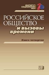 Российское общество и вызовы времени. Книга 4