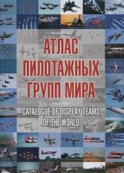 Атлас пилотажных групп мира