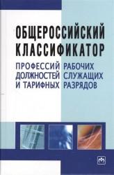Общероссийский классификатор профессий рабочих, должностей служащих и тарифных разрядов. Третье издание
