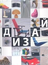 Дизайн / Design