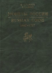 Монеты России. 1462-1717. Каталог справочник = Russian coins. 1462-1717. Reference book and catalogue