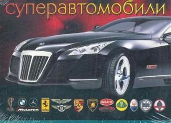 Суперавтомобили (набор из 33 открыток)