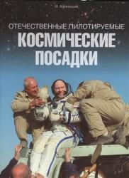 Отечественные пилотируемые космические посадки