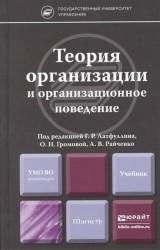 Теория организации и организационное поведение. Учебник для магистров