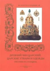 Древний чин царский, царские утвари и одежды