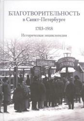 Благотворительность в Санкт-Петербурге. 1703-1918. Историческая энциклопедия