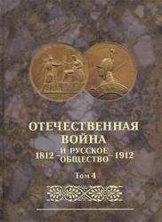 Отечественная война и русское общество 1812-1912. Юбилейное издание. В 7 томах. Том 4