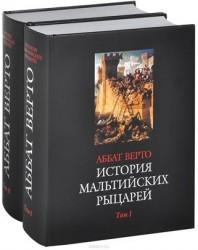 История мальтийских рыцарей. Том 1. Том 2 (комплект из 2 книг)