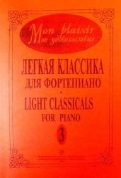 Mon plaisir. Моё удовольствие. Легкая классика для фортепиано. Выпуск 3