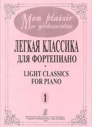 Mon plaisir. Моё удовольствие. Легкая классика для фортепиано. Выпуск 1