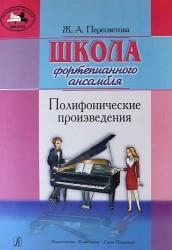 Ж. А. Пересветова. Школа фортепианного ансамбля. Полифонические произведения