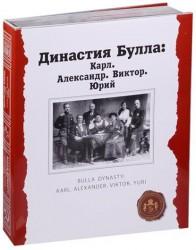 Династия Булла. Карл. Александр. Виктор. Юрий (подарочное издание)
