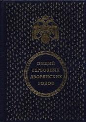 Общий гербовник дворянских родов Всероссийской империи. Части 1 - 10 (1562 герба)