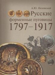 Русские форменные пуговицы, 1797-1917. Издание 2-е исправленное и дополненное