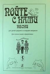 Пойте с нами. Песни для детей среднего и старшего возраста. Для голоса (хора) и фортепиано. Выпуск 5