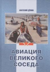 Авиация Великого соседа. Книга 2. Воздушные силы Старого и Нового Китая