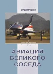 Авиация великого соседа. Книга 3. Боевые самолеты Китая