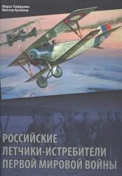 Российские летчики-истребители Первой мировой войны