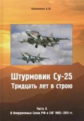 Штурмовик Су-25. Тридцать лет в строю. Часть 2. В Вооруженных силах РФ и СНГ 1992 - 2011 гг