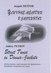 Андрей Петров. Уличные мелодии в смокингах. Из кино- и телефильмов. В облегченном переложении для фортепиано