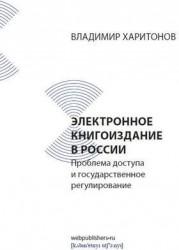 Электронное книгоиздание в России. Проблема доступа и государственное регулирование