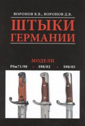 Штыки Германии. Модели Pfm 71/98. S 98/02. S 98/05