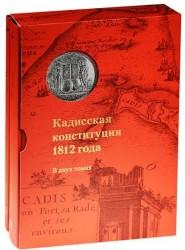 Кадисская конституция 1812 года. В 2-х томах. Том I. Факсимильное издание. Том II. Из истории русско-испанских отношений (комплект из 2-х книг)