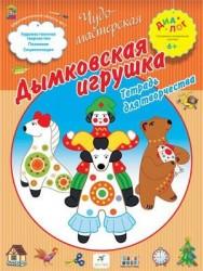 Дымковская игрушка. 6–7 лет. Рабочая тетрадь