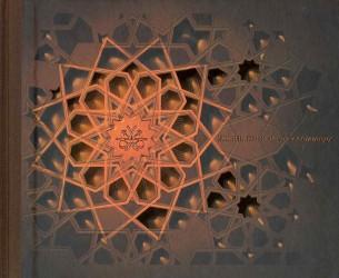 Жизнь пророка Мухаммада (комплект из 2 книг)