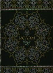 Ислам. Культура, история, вера