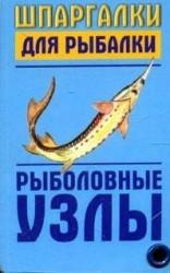 Карточка Шпаргалки для рыбалки 1 Рыболовные узлы