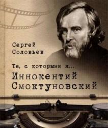Те, с которыми я… Иннокентий Смоктуновский